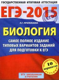 ЕГЭ 2015, биология, самое полное издание типовых вариантов заданий для подготовки к ЕГЭ, Прилежаева Л.Г., 2014