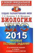 ЕГЭ 2015, биология, типовые тестовые гадания, Калинона Г.С., Мазяркина Т.В., 2015