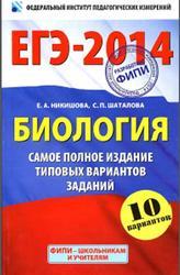 ЕГЭ 2014, Биология, Самое полное издание типовых вариантов заданий, Никишова Е.А., Шаталова С.П.