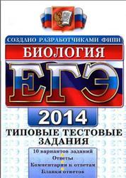 ЕГЭ 2014, Биология, Типовые тестовые задания, Калинова Г.С., Воронина Г.А., Мазяркина Т.В., 2014