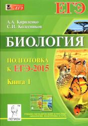Биология, Подготовка к ЕГЭ 2015, Книга 1, Кириленко А.А., Колесников С.И., 2014