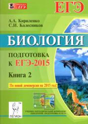 Биология, Подготовка к ЕГЭ 2015, Книга 2, Кириленко А.А., Колесников С.И., 2014