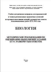 ЕГЭ 2015, Биология, Методические рекомендации, Калинова Г.С., Никишова Е.А., Петросова Р.А.