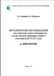 ЕГЭ 2015, Биология, Методические рекомендации, Калинова Г.С., Петросова Р.А.