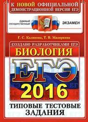ЕГЭ 2016, Биология, Типовые тестовые задания, Калинова Г.С., Мазяркина Т.В.