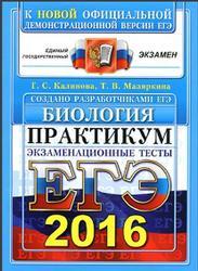 ЕГЭ 2016, Биология, Практикум, Экзаменационные тесты, Калинова Г.С., Мазяркина Т.В.