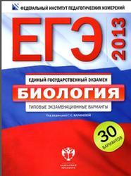 ЕГЭ-2013, Биология, Типовые экзаменационные варианты, 30 вариантов, Калинова Г.С., 2012