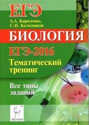 Биология, ЕГЭ-2016, Тематический тренинг, Все типы заданий, Кириленко А.А., 2015
