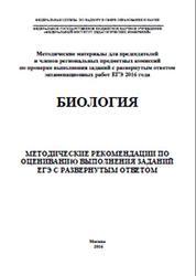 ЕГЭ 2016, Биология, Методические рекомендации по оцениванию заданий, Калинова Г.С., Никишова Е.А., Петросова Р.А.