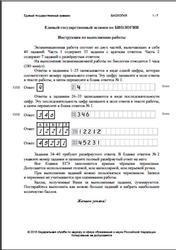 ЕГЭ 2016, Биология, Досрочный экзамен, Реальный вариант №101
