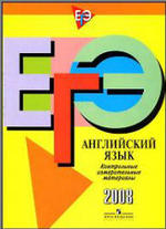 ЕГЭ - Английский язык - Контрольные измерительные материалы - 2008 - Прохорова Е.Ф.