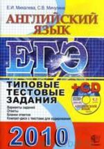 ЕГЭ 2010 - Английский язык - Типовые тестовые задания - Михалева Е.И., Мичугина С.В.