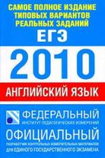 Самое полное издание типовых вариантов реальных заданий ЕГЭ 2010 - Английский язык - Вербицкая М.В.