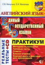 ЕГЭ 2010 - Английский язык - Практикум по выполнению типовых тестовых заданий ЕГЭ - Мичугина С.В., Михалева Е.И.