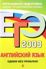 ЕГЭ 2009 - Английский язык - Сдаем без проблем - Иванова Л.Н.