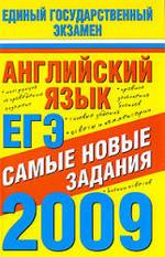 Английский язык - ЕГЭ-2009 - Самые новые задания - Музланова Е.С.