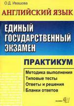 Английский язык - Единый государственный экзамен - Практикум - Ивашова О.Д.