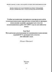 ЕГЭ 2011. Английский язык. Методические рекомендации. 2011