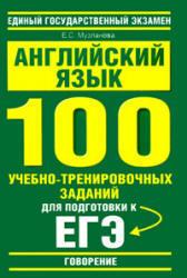 Английский язык. 100 учебно-тренировочных заданий для подготовки к ЕГЭ. Говорение. Музланова Е.С. 2010