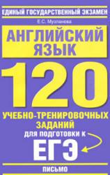 Английский язык. 120 учебно-тренировочных заданий для подготовки к ЕГЭ. Письмо. Музланова Е.С. 2010