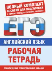 Английский язык. Рабочая тетрадь для подготовки к ЕГЭ. Музланова Е.С. 2010