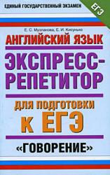 Музланова экспресс-репетитор для подготовки к егэ
