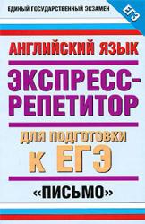 Английский язык. Экспресс-репетитор для подготовки к ЕГЭ. Письмо. Музланова Е.С. 2010