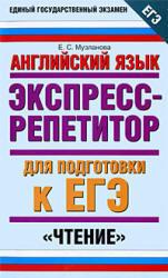 Английский язык. Экспресс-репетитор для подготовки к ЕГЭ. Чтение. Музланова Е.С. 2010