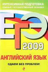 ЕГЭ 2009. Английский язык. Сдаем без проблем. Иванова Л.Н. 2009