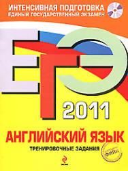ЕГЭ 2011. Английский язык. Тренировочные задания. Вербицкая М.В., Махмурян К.С. 2011