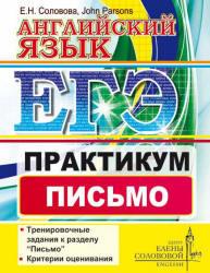 ЕГЭ. Английский язык. Практикум. Письмо. Соловова Е.Н, John Parsons. 2011