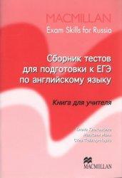 Сборник тестов для подготовки к ЕГЭ по английскому языку. Клековкина Е., Манн М., Тейлор-Ноулз С. 2009