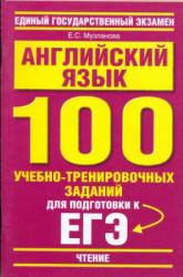 Английский язык, 100 учебно-тренировочных заданий для подготовки к ЕГЭ, Чтение, Музланова Е.С., 2010