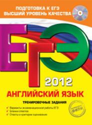 ЕГЭ 2012, Английский язык, Тренировочные задания, Вербицкая М.В., Махмурян К.С., 2011