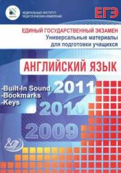 ЕГЭ 2009, Английский язык, Универсальные материалы, Вербицкая М.В., Соловова Е.Н., 2009