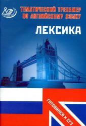 Тематический тренажер по английскому языку, Лексика, Веселова Ю.С., 2011