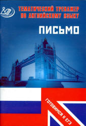 Тематический тренажер по английскому языку, Письмо, Веселова Ю.С., 2011