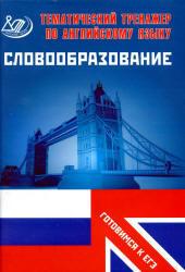 Тематический тренажер по английскому языку, Словообразование, Веселова Ю.С., 2011