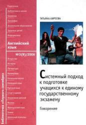 Системный подход к подготовке учащихся к ЕГЭ по английскому языку, Говорение, Киреева Т.В., 2006