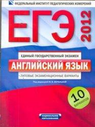ЕГЭ 2012, Английский язык, Типовые экзаменационные варианты, 10 вариантов, Вербицкая, 2011