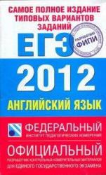 ЕГЭ 2012, Английский язык, Самое полное издание типовых вариантов заданий, Вербицкая М.В., 2012