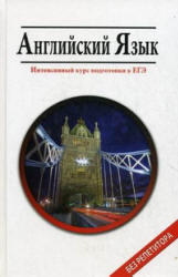 Английский язык, Интенсивный курс подготовки к ЕГЭ, Мусихина, Домашек, Вишневецкая, 2011