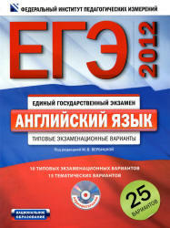 ЕГЭ 2012, Английский язык, Типовые экзаменационные варианты, 25 вариантов, Аудиокурс MP3, Вебицкая М.В., 2011