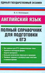 Английский язык, Полный справочник для подготовки к ЕГЭ, Миловидов В.А., 2011