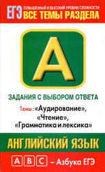 ЕГЭ, Английский язык, Задания А1-А28, Музланова Е.С., 2011