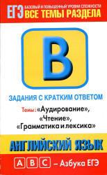 ЕГЭ, Английский язык, Задания В1-В16, Музланова Е.С., 2011