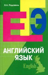 Английский язык, Пособие для подготовки к ЕГЭ, Радовель В.А., 2011