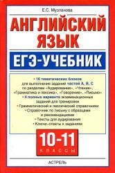 Английский язык, ЕГЭ-учебник, Музланова Е.С., 2011