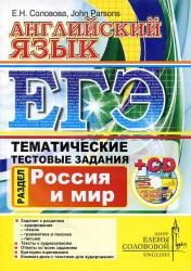 ЕГЭ, Английский язык, Тематические тестовые задания, Россия и мир, Соловова, Parsons, 2011