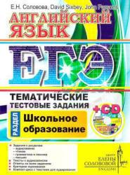 ЕГЭ, Английский язык, Тематические тестовые задания, Школьное образование, Соловова, Parsons, Sixbey, 2011